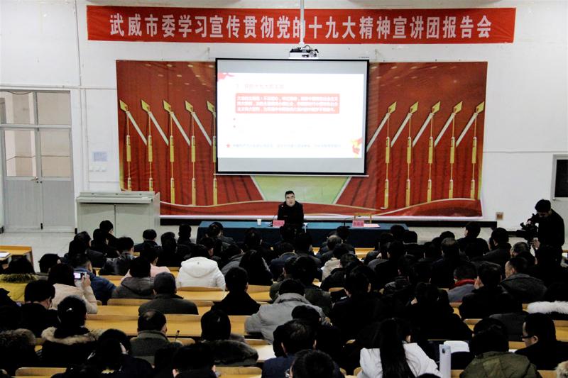 学院成功举办武威市委学习宣传贯彻党的十九大精神宣讲团报告会
