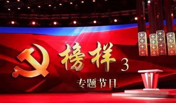 传播党的声音 凝聚前行力量——机关党总支组织党员集中收看《榜样3》专题片