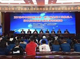 第三届全国工业机器人技术应用技能大赛甘肃省选拔赛喜报