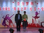 甘肃畜牧工程职业技术威廉希尔下载app第十届青年之声校园十佳歌手大赛