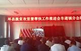 威廉希尔下载app党委书记李慕堂带队深入环县开展脱贫攻坚工作