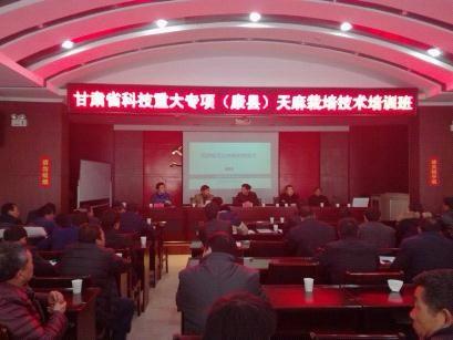 甘肃省科技重大专项天麻栽培技术培训活动在康县举办