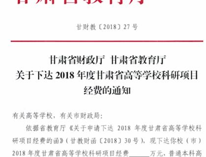 威廉希尔下载app6项研究课题获2018年度甘肃省高等学校科研项目立项