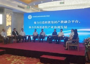 名师工作室教师参加中国畜牧业职业教育集团会议