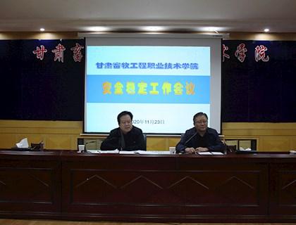 甘肃畜牧工程职业技术学院召开安全稳定工作会议