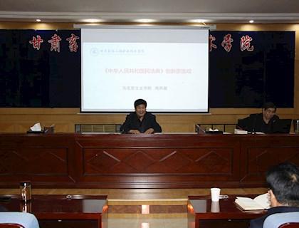 甘肃畜牧工程职业技术学院举办《中华人民共和国民法典》专题辅导报告