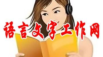 语言文字工作网