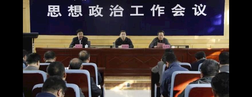 甘肃畜牧工程职业技术威廉希尔下载app思想政治工作会议